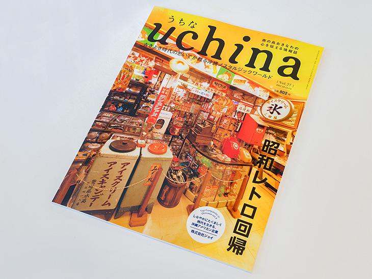 uchina Vol.27号